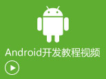 Android开发教程视频