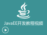 javaEE开发教程视频