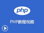 PHP开发教程视频